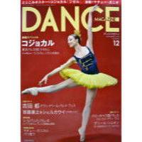 ダンスマガジン  2010年12月号
