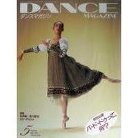 ダンスマガジン  1996年5月号