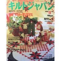 キルトジャパン 1990年11月号 隔月刊No.2