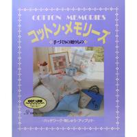 コットン・メモリーズ 手づくりの贈りもの 日本ヴォーグ社