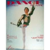 ダンスマガジン  1996年1月号