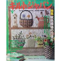 キルトジャパン 2001年9月号