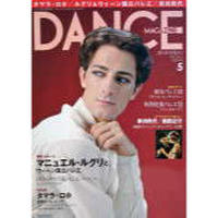 ダンスマガジン  2011年5月号