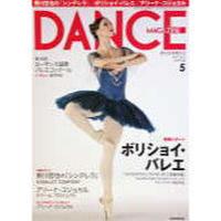 ダンスマガジン  2012年5月号