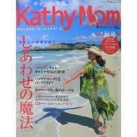 Kathy Mom キャシー・マム ① 2003年秋号 マリン企画