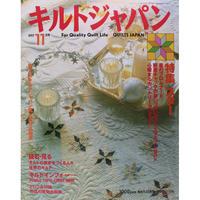 キルトジャパン 1997年11月号 隔月刊