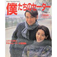 僕たちのセーター 日本ヴォーグ社