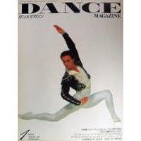 ダンスマガジン  1992年1月号