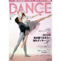ダンスマガジン  2012年3月号