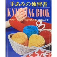 手あみの独習書 KNITTING BOOK  監修 百武イキ子 昭和49年  講談社