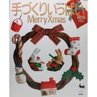 手づくりいっぱいメリークリスマス 雄鶏社