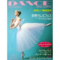 ダンスマガジン  2000年7月号