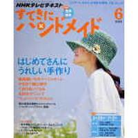 NHKすてきにハンドメイド 2015年6月号