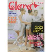 クララ Clara 2001年5月号