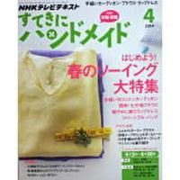 NHKすてきにハンドメイド 2014年4月号