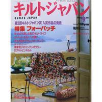 キルトジャパン 1993年9月号 隔月刊