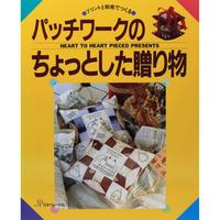 プリントと和布でつくるパッチワークのちょっとした贈り物 日本ヴォーグ社