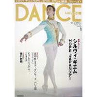 ダンスマガジン  2012年1月号