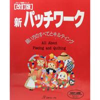 新パッチワーク 縫い方のすべてとキルティング ヴォーグ基礎シリーズ 改訂版 日本ヴォーグ社