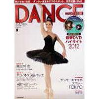 ダンスマガジン  2012年9月号