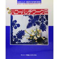 もっとハローパッチワーク2  キャシー中島 ケント出版