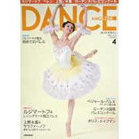 ダンスマガジン  2010年4月号