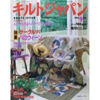 キルトジャパン 1994年9月号 隔月刊