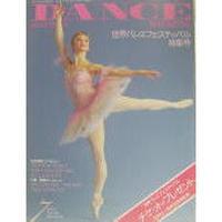 ダンスマガジン  1994年7月号