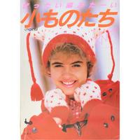 ぜったい編みたーい 小ものたち LET'S KNIT!  (昭和60年) 雄鶏社