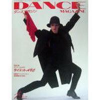 ダンスマガジン  1995年1月号