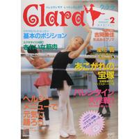 クララ Clara 1999年2月号