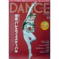 ダンスマガジン  2009年11月号