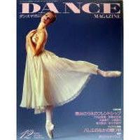 ダンスマガジン  1993年12月号
