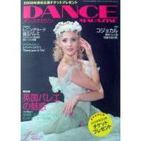 ダンスマガジン  2008年1月号