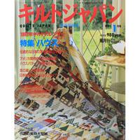 キルトジャパン 1993年1月号 隔月刊
