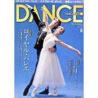ダンスマガジン  2013年5月号
