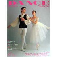 ダンスマガジン  1994年6月号