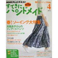 NHKすてきにハンドメイド 2012年4月号