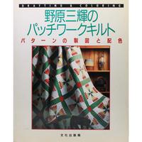 野原三輝のパッチワークキルト パターンの製図と配色 文化出版局