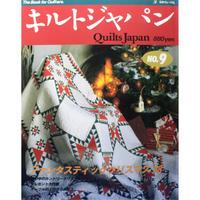 キルトジャパン No.9 1988年/昭和63年