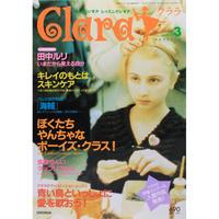 クララ Clara 2000年3月号