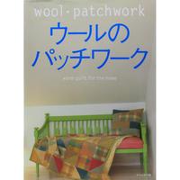 ウールのパッチワーク 文化出版局