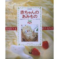 赤ちゃんのあみもの 天使のワードローブ・0~18か月  雄鶏社