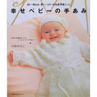 幸せベビーの手あみ 夢いっぱいの出産準備ニット 50~90cm 川路ゆみこ 主婦の友社