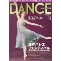 ダンスマガジン  2012年11月号