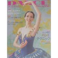ダンスマガジン  2002年10月号