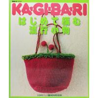 簡単手づくり KA・GI・BA・RI はじめて編む流行小物 生活実用シリーズ NHK出版