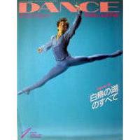 ダンスマガジン  1997年1月号