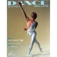 ダンスマガジン  1998年6月号