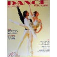 ダンスマガジン  2001年10月号